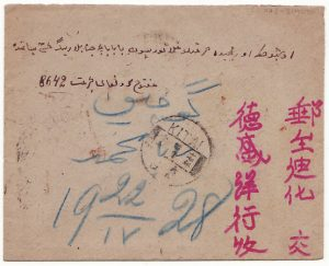 CHINA...SINKIANG CHINESE TURKESTAN INTERNAL USE with LETTER...