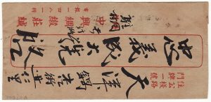 CHINA...JAPANESE OCCUPATION NORTH CHINA INTERNAL MAIL...