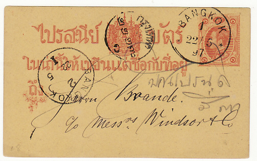 [17876]  THAILAND...1st ISSUE POSTAL CARD..DEUTSCHER CLUB...  1897 (May 22)