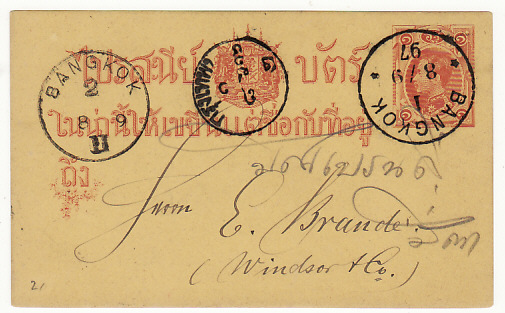 [17877]  THAILAND...1st ISSUE POSTAL CARD...  1897 (Sep 8)