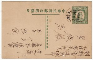 CHINA...INTERNAL USE SUN YAT SEN 2½ c STATIONARY CARD