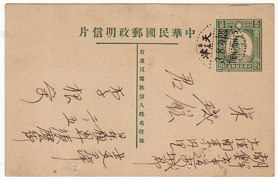 [17903]  CHINA...INTERNAL USE SUN YAT SEN 2½ c STATIONARY CARD  1939 (Aug 3)