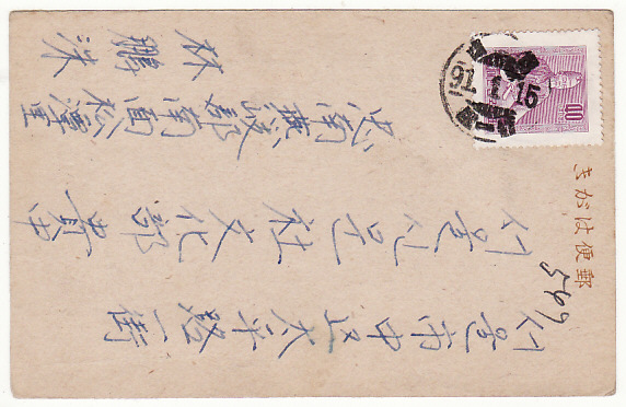 [17904]  KOREA...INTERNAL USE STATIONARY POSTCARD  1958 (Jan 15)