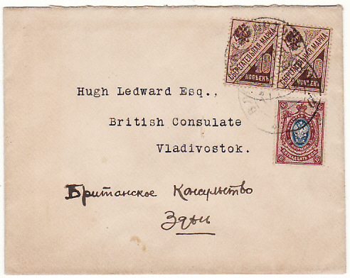 [18146]  RUSSIA..POSTAGE STAMP SHORTAGE to BRITISH CONSULATE….  1918 (Jul 17)