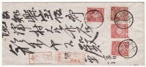 KOREA - JAPAN…REGISTERED MILITARY MAIL..