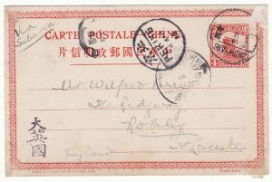 CHINA  - GB…1915 SHOWYANG to LEICESTER via TPO & SIBERIA…