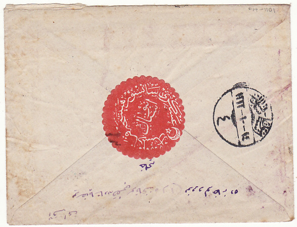 [18434]  TURKEY ....1922 TURKISH MILITARY CENSOR No 4 REGISTERED INTERNAL MAIL ..   1922 (Feb 12)