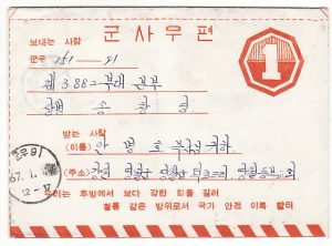 KOREA…PICTORIAL MILITARY LETTER SHEET...
