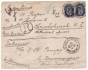 LATVIA - NEW ZEALAND..1897 REGISTERED MAIL during RUSSIAN CONTROL..