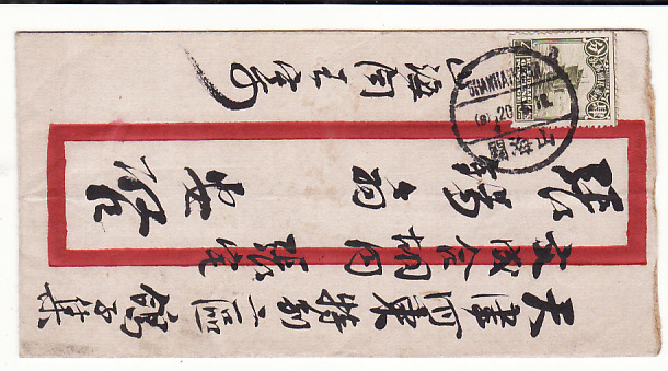 [18812]  CHINA…MANCHURIAN BORDER TOWN…  1929 (Jun 20)