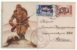 GREECE-GB...1947 GREEK NATIONAL ARMY during GREEK CIVIL WAR  with CHAIN SURCHARGES...