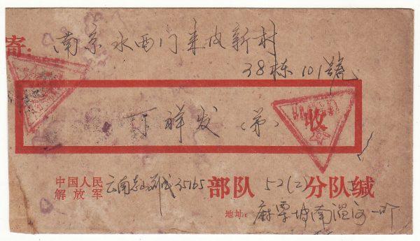CHINA….CHINESE- VIET-NAM BORDER HOSTILITIES…