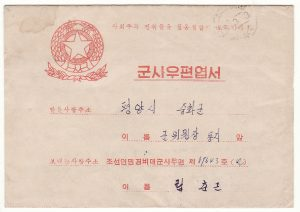 NORTH KOREA..MILITARY STATIONARY ENVELOPE..