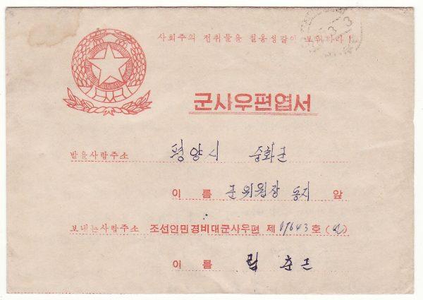 NORTH KOREA..MILITARY STATIONARY ENVELOPE..
