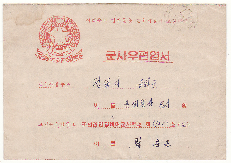 "[19794]  NORTH KOREA..MILITARY STATIONARY ENVELOPE..  ""1973 (Feb 22)"