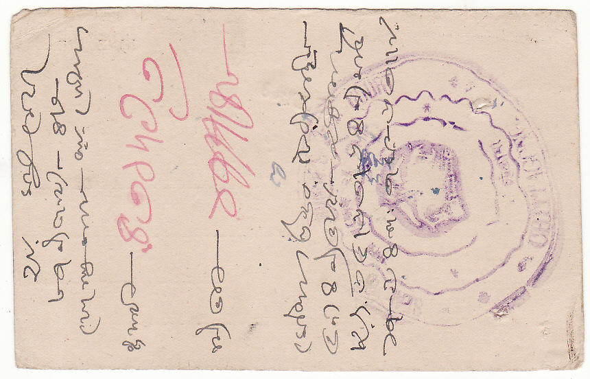 [20037]  PAKISTAN ..INDIA UPRATED REGISTERED STATIONARY OVERPRINTED PAKISTAN …  1948 (Jun 23)