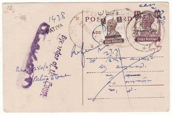 PAKISTAN ..INDIA UPRATED STATIONARY OVERPRINTED PAKISTAN  …