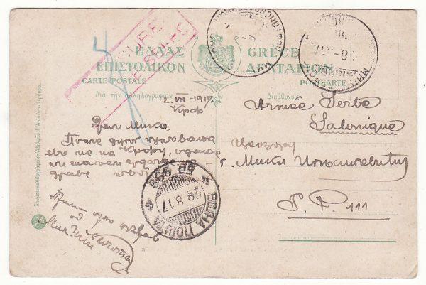 YUGOSLAVIA - GREECE …WW1 SERBIAN FORCES to S.P. 111 SALONIKA