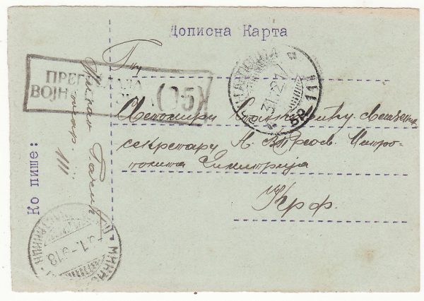 GREECE - CORFU …WW1 SERBIAN FORCES to CORFU…