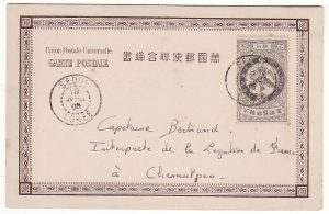 KOREA …INTERNAL MAIL to FRENCH LEGATION…