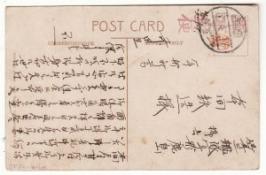 MALAYA - JAPAN …WW1 JAPANESE NAVAL SHIP to SHIP  MAIL from MALAYA…