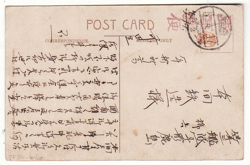 [20362]  MALAYA - JAPAN …WW1 JAPANESE NAVAL SHIP to SHIP MAIL from MALAYA…  1916 (Apr 5)