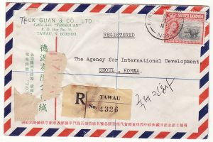 NORTH BORNEO - KOREA…1962 REGISTERED to INTERNATIONAL DEVELOPMENT AGENCY..