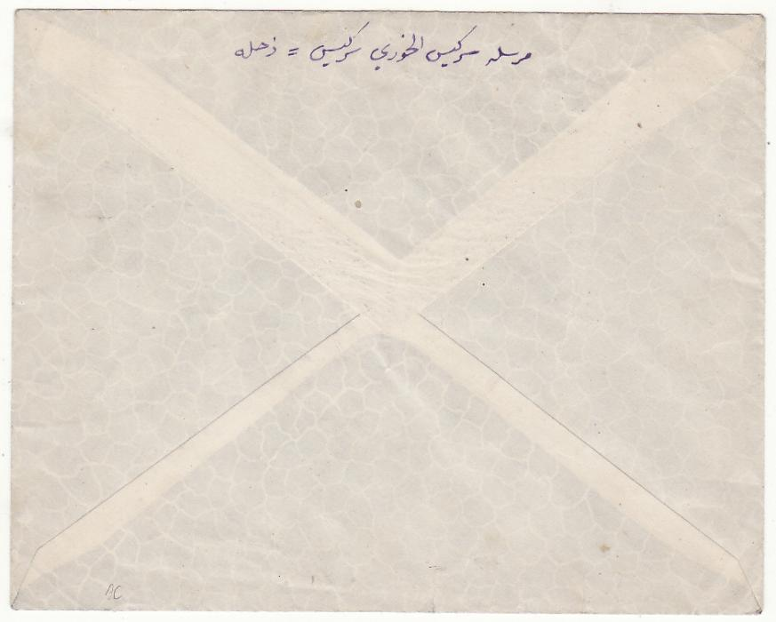 [20530]  PALESTINE - SWITZERLAND ..USED IN SYRIA..  1919 (Aug 1)