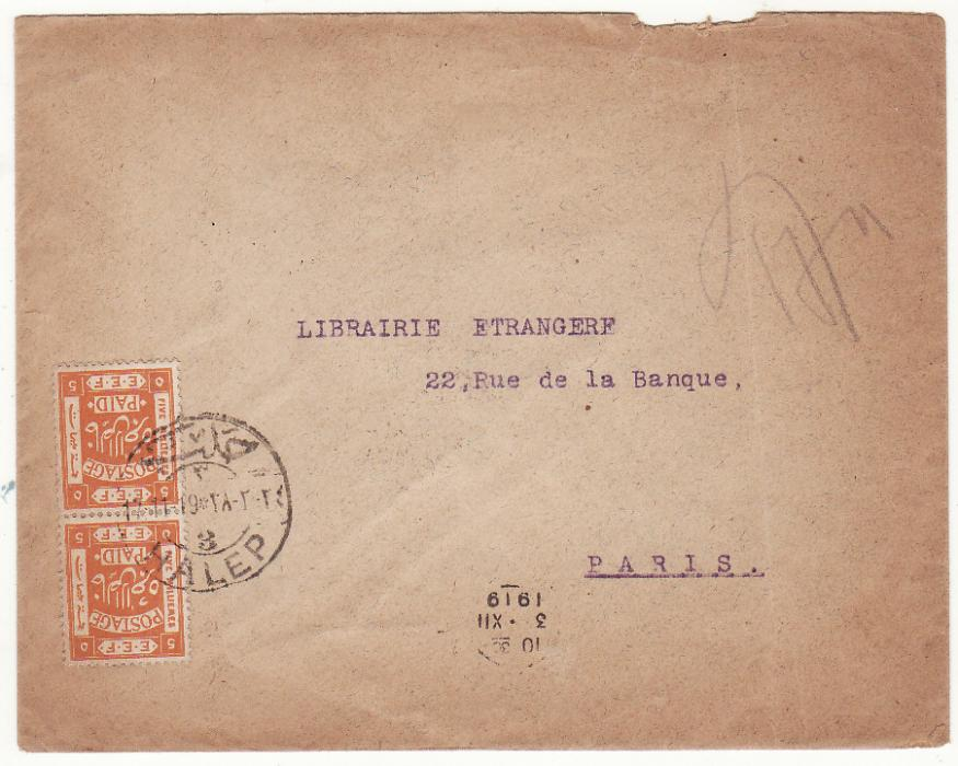 [20534]  PALESTINE - FRANCE ..USED IN SYRIA..  1919 (Nov 17)
